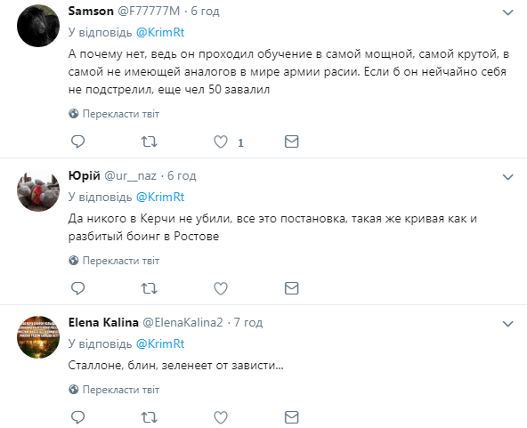 Из-за бойни в Керчи разразился новый спор