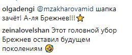 ''Шапку у Брежнева одолжила?'' Захарова рассмешила сеть своим нарядом
