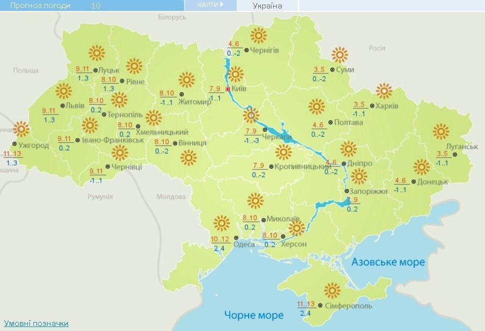 Надвигается зима: синоптики предупредили о похолодании в Украине