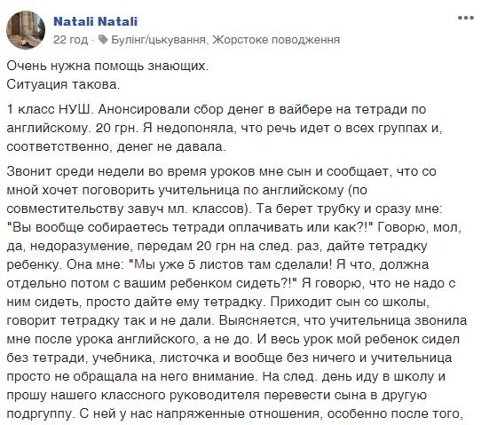 У Києві вчителька принизила дитину через побори