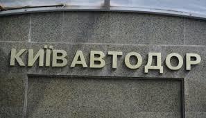 """Чиновники """"Київавтодору"""" привласнили мільйони: в ГПУ розкрили схему"""