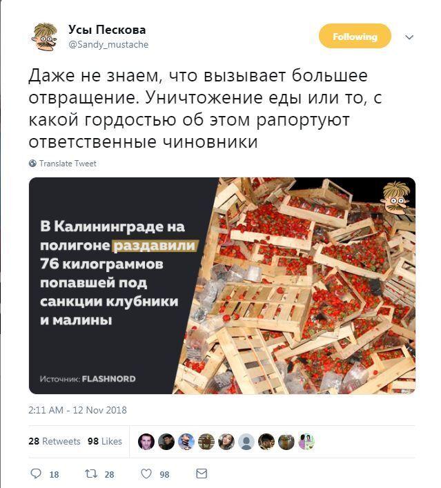 """""""Вызывает отвращение"""": сеть возмутило показательное уничтожение """"санкционки"""" в России"""