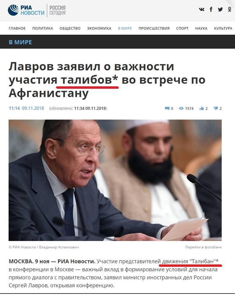 Как Россия превращает ''запрещённых'' террористов в ''разрешенных''