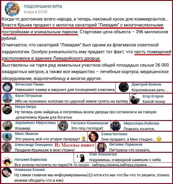 Новости Крымнаша. Предатели в 2014 году были лишь подставками под триколоры