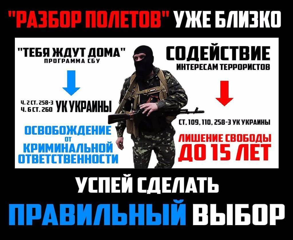 """""""Путин уже проголосовал!"""" ОС отправили мощный посыл жителям Донбасса. Видео"""