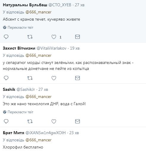 Жителів Донецька здивував колір води з крана