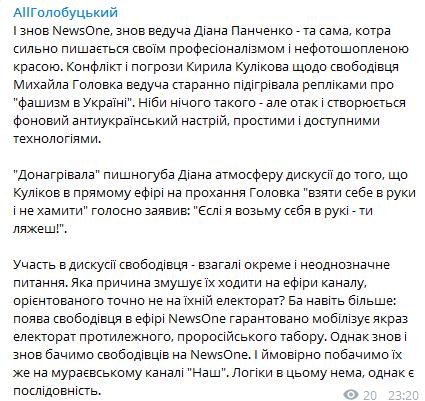 Нардепи зчепилися в ефірі через ''фашизм в Україні''