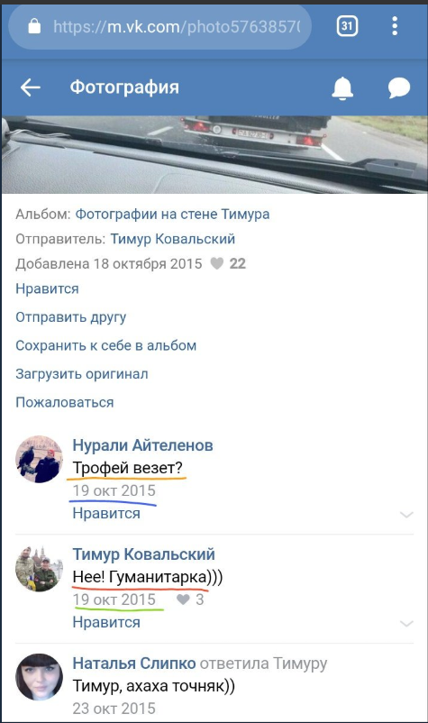 У мережі показали, що РФ поставляє на Донбас