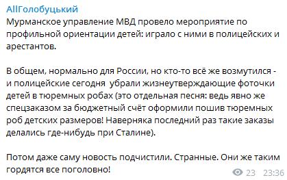У ''ДНР'' розповіли страшилки про ''фашистів''