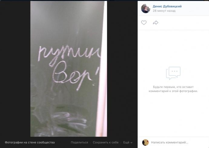 У РФ школярі запустили флешмоб проти Путіна