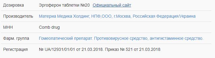 Профессура национального медуниверситета продалась российской фарме
