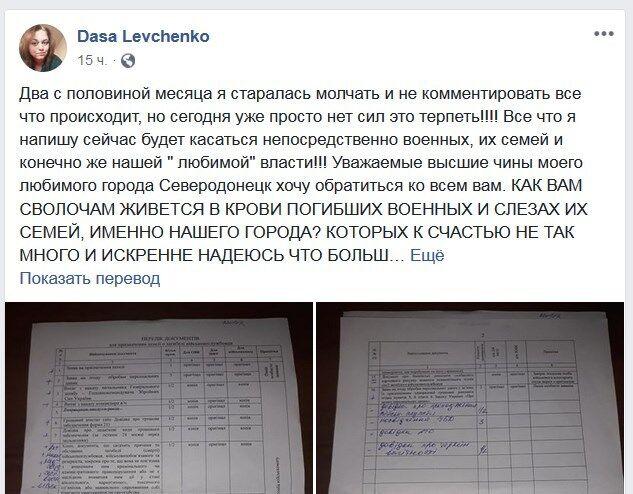 Пост Даші Левченко