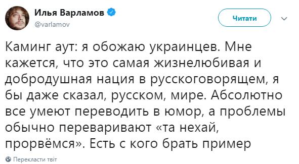 Скандальний блогер із РФ зізнався українцям у любові
