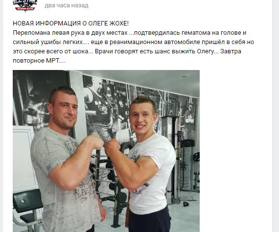 ДТП з Пушкарем