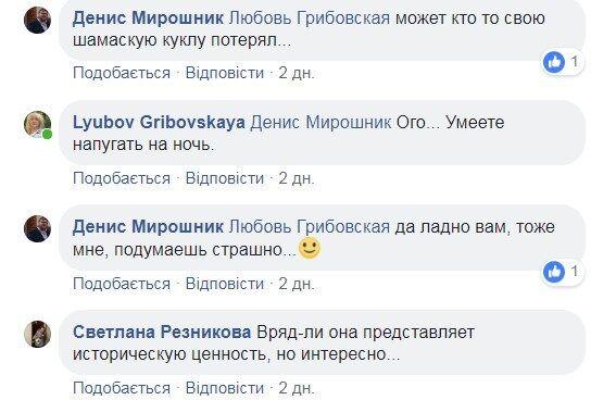 """""""Волосся дибки!"""" На берег Азовського моря викинуло дивну ляльку"""
