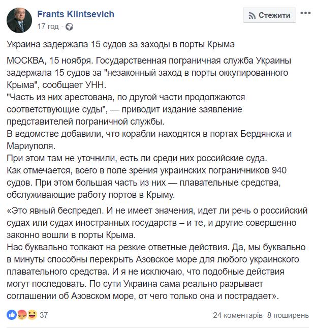 В Украине ответили на ультиматум России по Азовскому морю