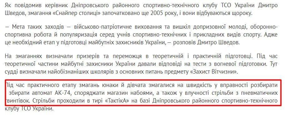 ''Учимся у ''ДНР''? В Киеве разгорелся скандал из-за ''снайперского'' конкурса школьников