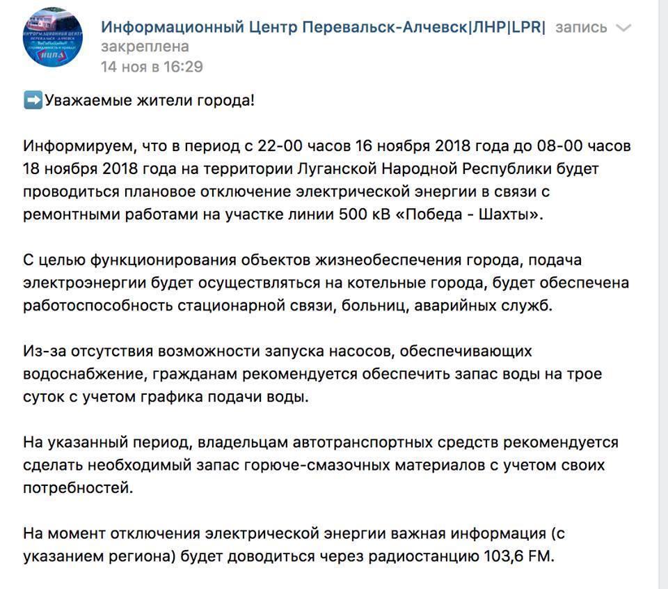 """Жизнь в '''ЛНР'"""": ''выборы"""" прошли, и пришло время страдать"""
