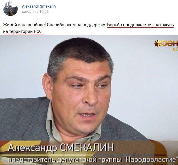 Кинутий за ґрати терорист ''ДНР'' втік до Росії