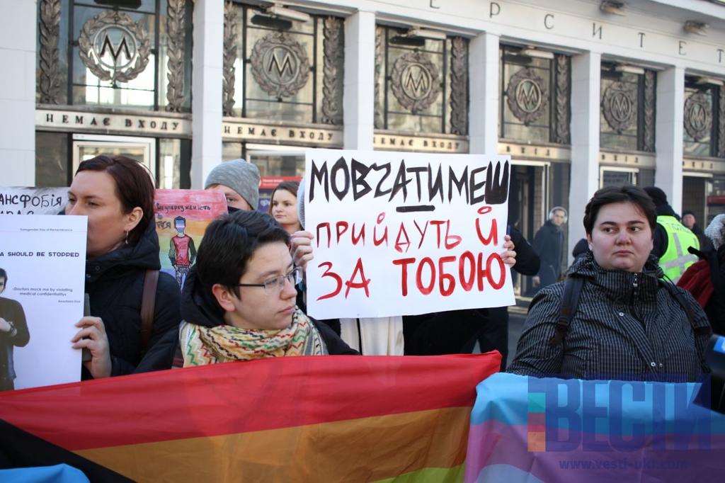У Києві радикали влаштували ''бійню'' на марші трансгендерів