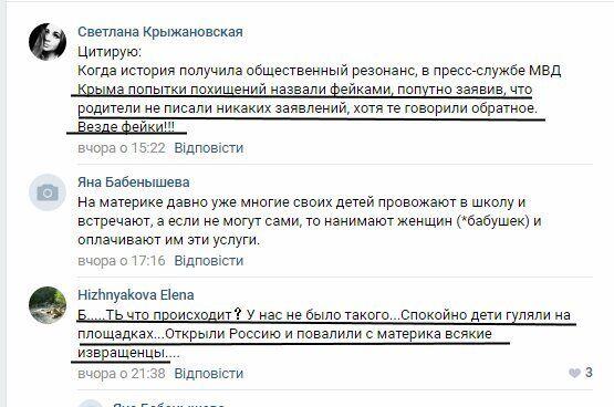 Новости Крымнаша. Поездки на украинский материк напоминают поездки за границу во времена совдепа