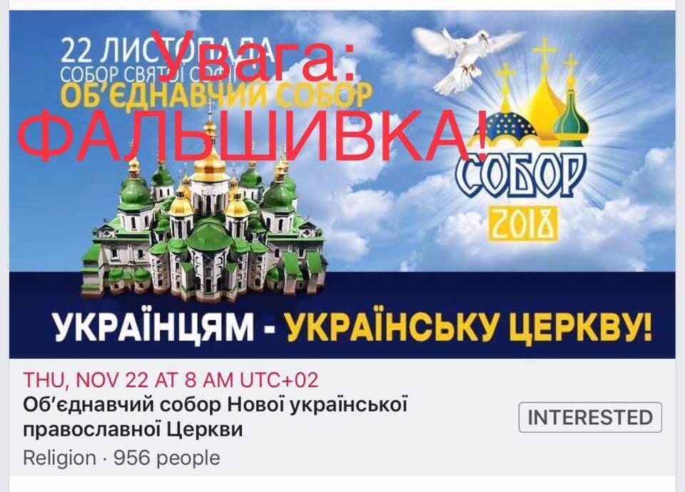 В Україні запустили фейк про Томос
