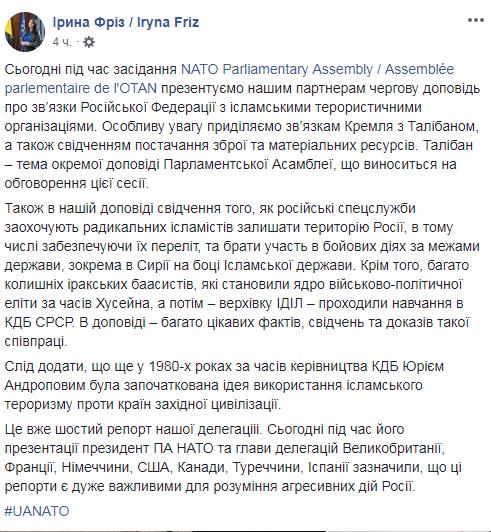 Украинцы рассказали НАТО о связях России с ИГИЛ