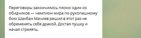 У Росії чемпіон світу застрелив військового