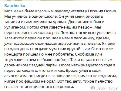 ''Тихо пил и не зашкварился'': Бабченко раскрыл подробности об умершем Осине