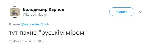 Пахне ''русскім міром'': у мережі їдко висміяли терористів ''Л/ДНР''