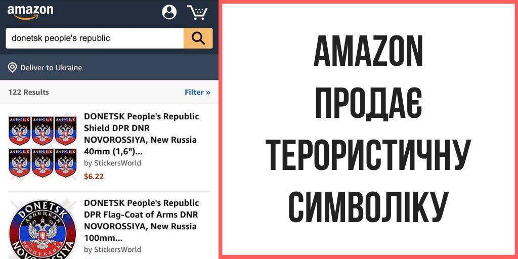 ''ДНР'' у маси: Amazon потрапив у новий гучний скандал