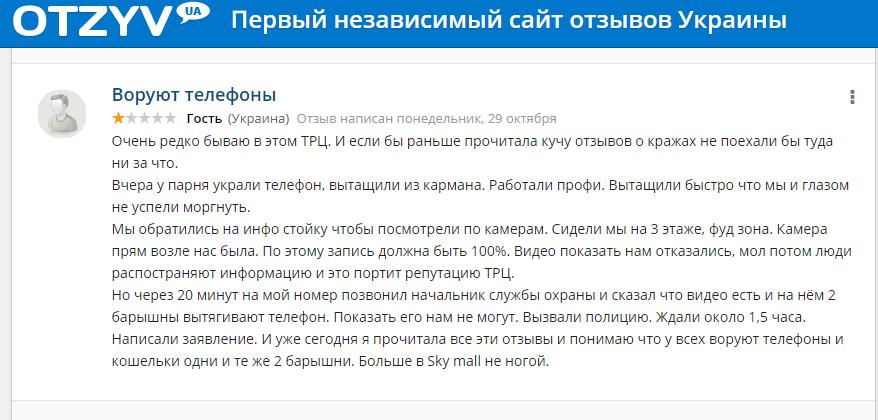 ''Злодії у змові!'' У великих ТРЦ України влаштували полювання на смартфони