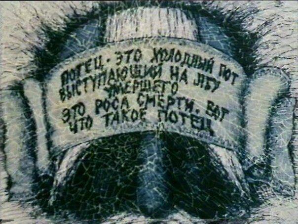 """кадр из советского мультфильма """"Потец"""""""