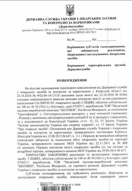 В Украине запретили популярный препарат производства России