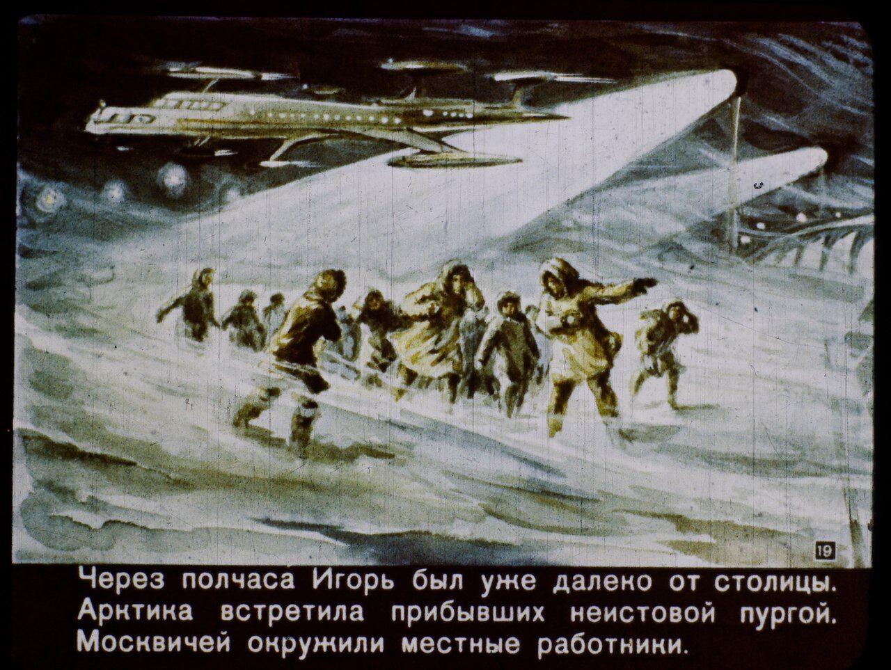 Как видели будущее в СССР