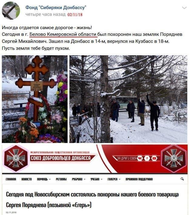На Донбасі ліквідовано ''іхтамнєта'' з РФ