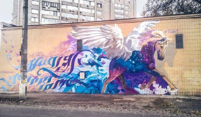 У Києві з'явився новий казковий мурал