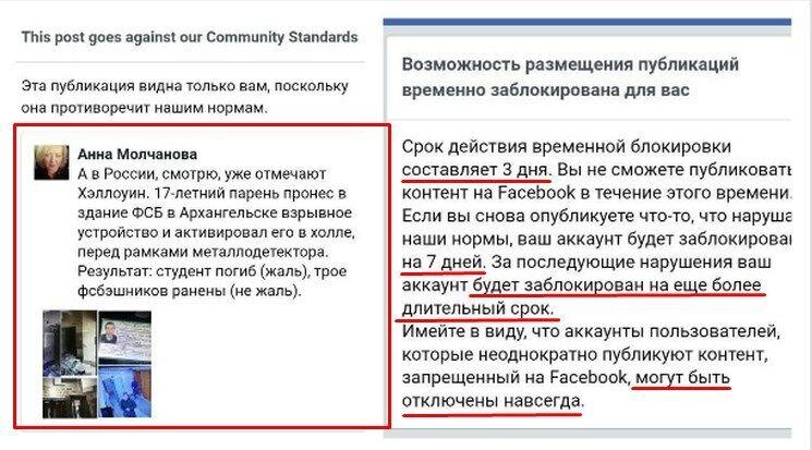 Facebook забанил из-за жалоб на публикацию о взрыве в здании ФСБ