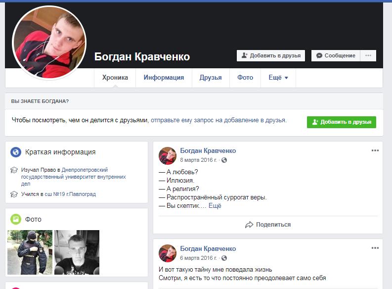 Подробиці звірств студентів на Дніпропетровщині
