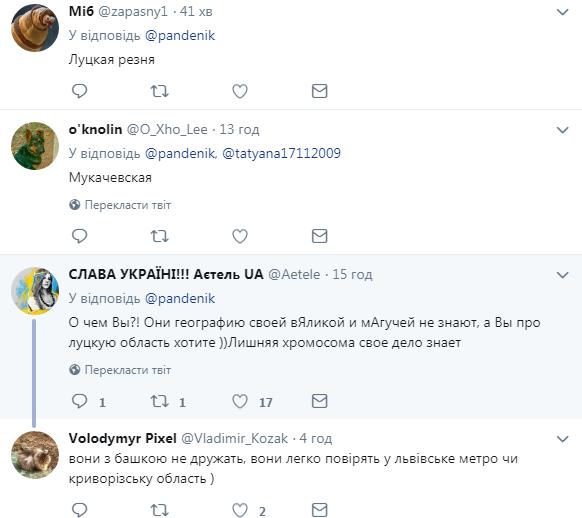 Терористи ''ЛНР'' ''спалились'' на Луцькій області