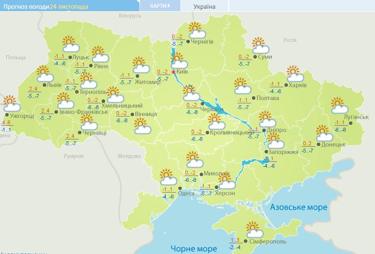 До -11 и сильный ветер: появился прогноз погоды в Украине до конца недели