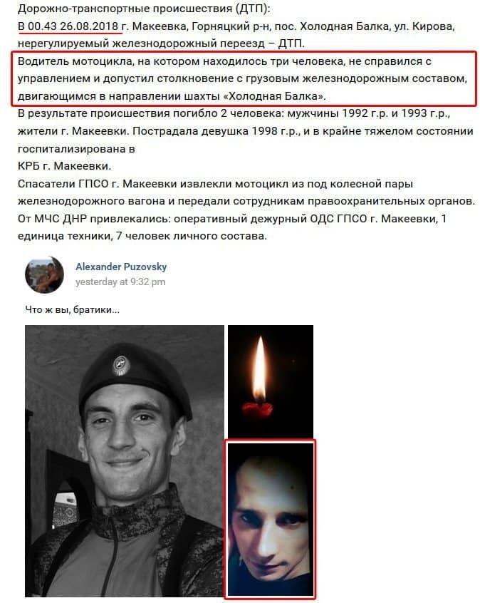 Боєць ЗСУ показав фото терориста, що самоліквідувався