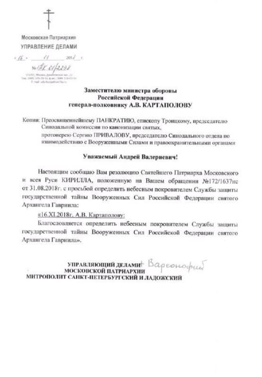 Кирилл назначил Архангела Гавриила на новую должность