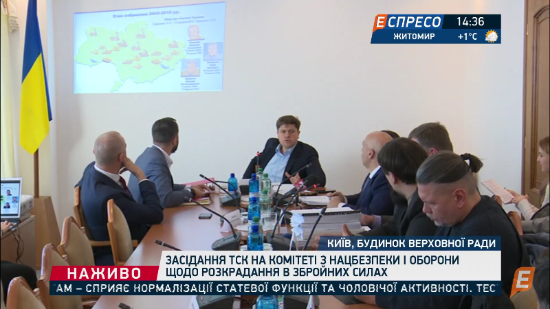 Украина без Крыма: следственная комиссия Верховной Рады угодила в громкий скандал