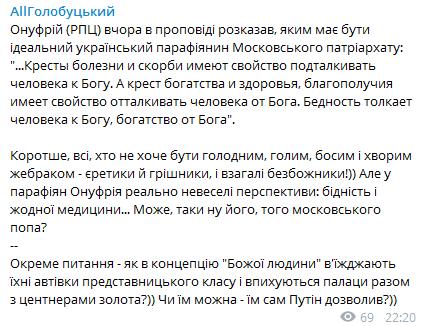 ''А им Путин разрешил?'' Онуфрий поразил заявлением о бедных и больных украинцах