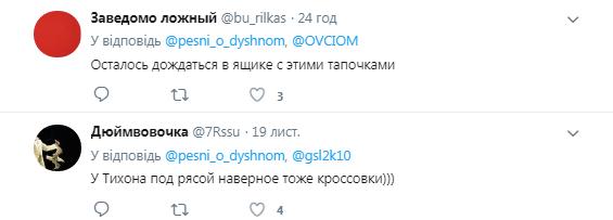 Путін розсмішив фото в ''білих капцях''