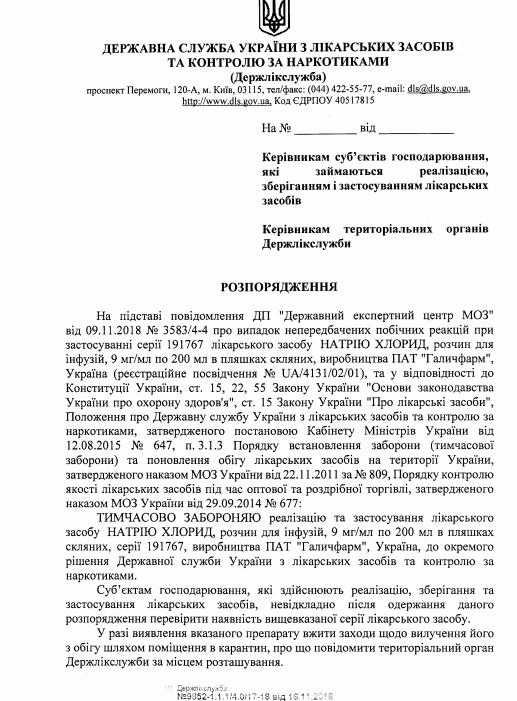 В Украине запретили популярный физраствор