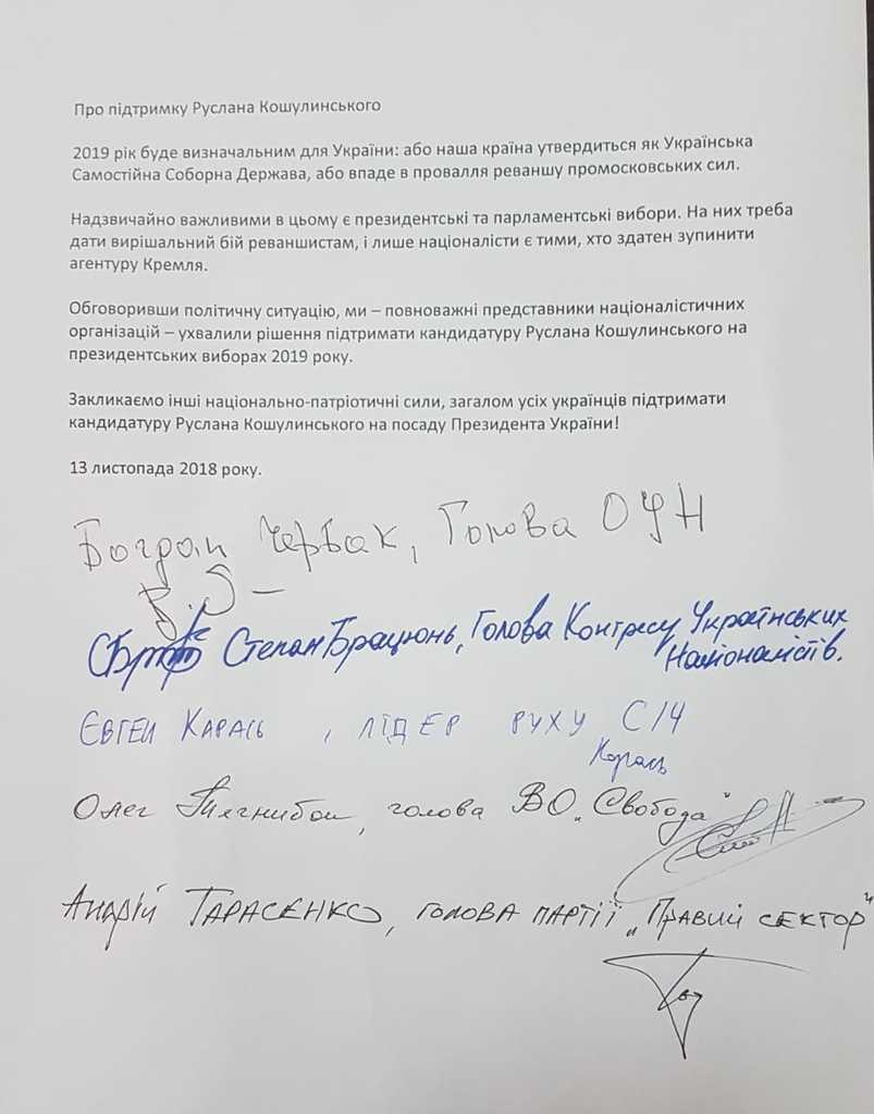 Заява націоналістів про висунення Кошулинського на вибори