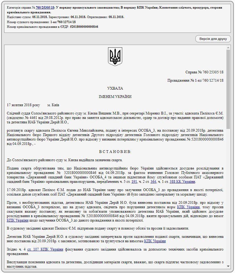 """НАБУ открыло уголовное дело против главы """"Ощадбанка"""""""