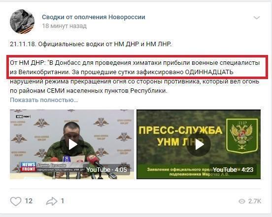 ''Л/ДНР'' запаниковали из-за ''спецоперации'' ВСУ